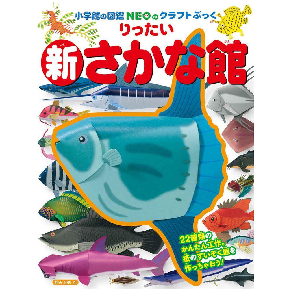 精緻寫實立體摺紙圖鑑-新!魚類館-22種類