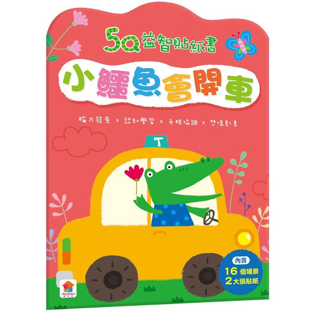 双美生活文創 - 5Q益智貼紙書:小鱷魚會開車