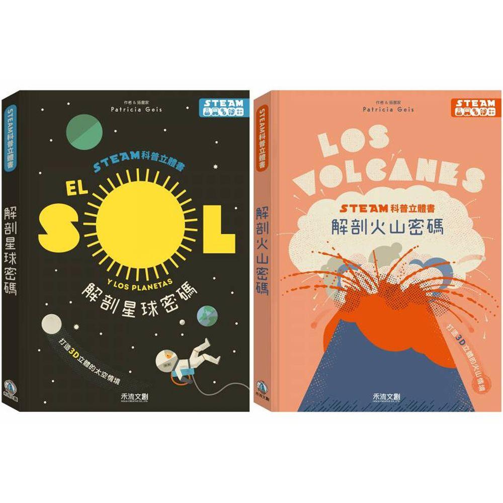 禾流文創 - STEAM科普立體書 2本一套-解剖火山密碼+解剖星球密碼