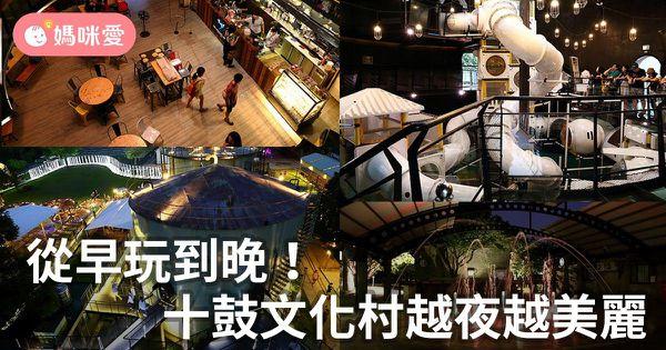 【台南親子旅遊】從早玩到晚!十鼓文化村越夜越美麗