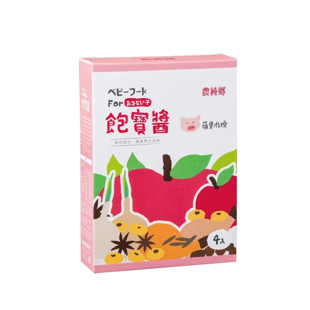 農純鄉 - 蘋果肉燥 飽寶醬-4包/盒