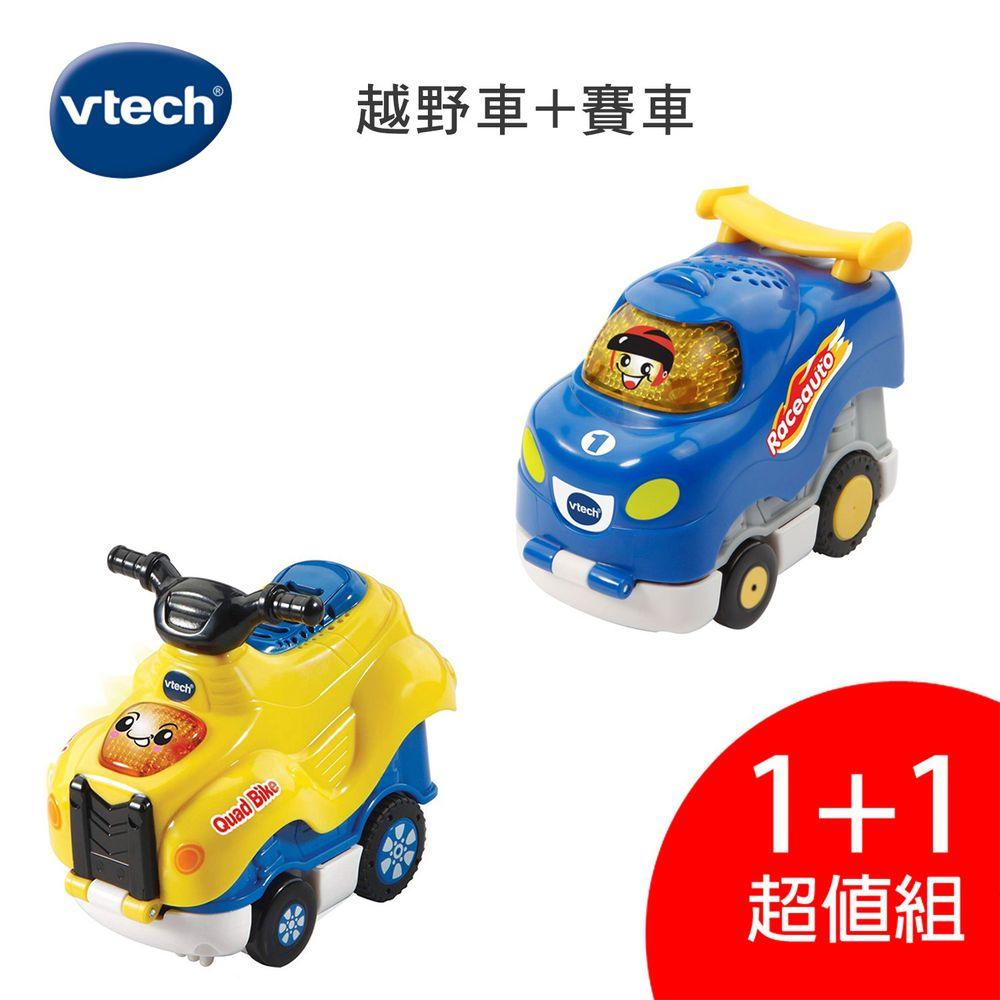 Vtech - 【超值1+1組】嘟嘟聲光迴力衝鋒車2入組-越野車+賽車