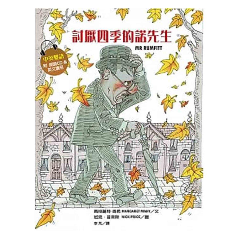 討厭四季的諾先生(中英雙語,附朗讀CD)