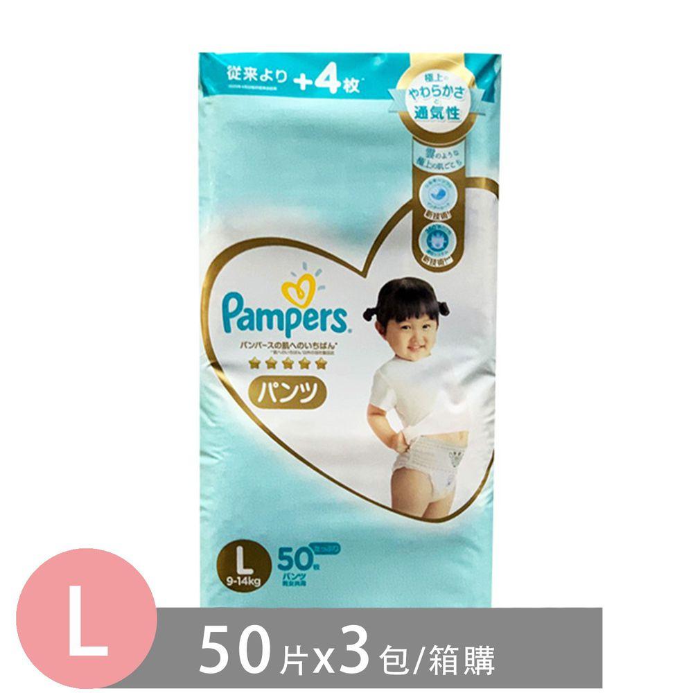 Pampers 幫寶適 - 日本境內五星增量版幫寶適尿布-褲型 (L [9-14kg])-50片x3包/箱(日本原廠公司貨 平行輸入)