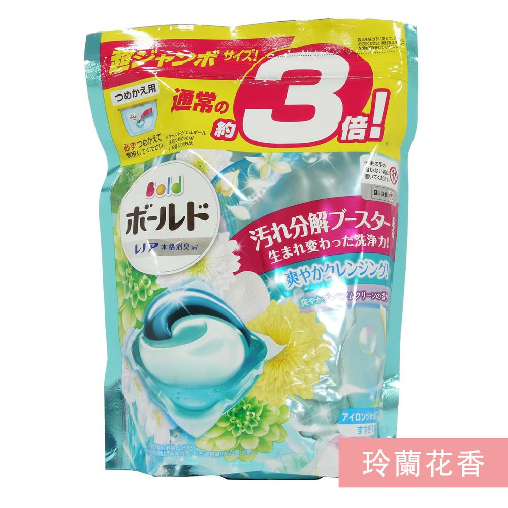 日本 P&G - 2021最新版X3倍洗淨力ARIEL第五代Bold 3D洗衣球/洗衣膠球/洗衣凝珠補充包-白金限定玲蘭花香-單顆19g/共44顆/袋