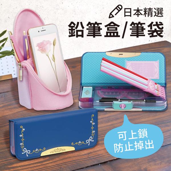 【日本品牌嚴選】鉛筆盒/筆袋特輯
