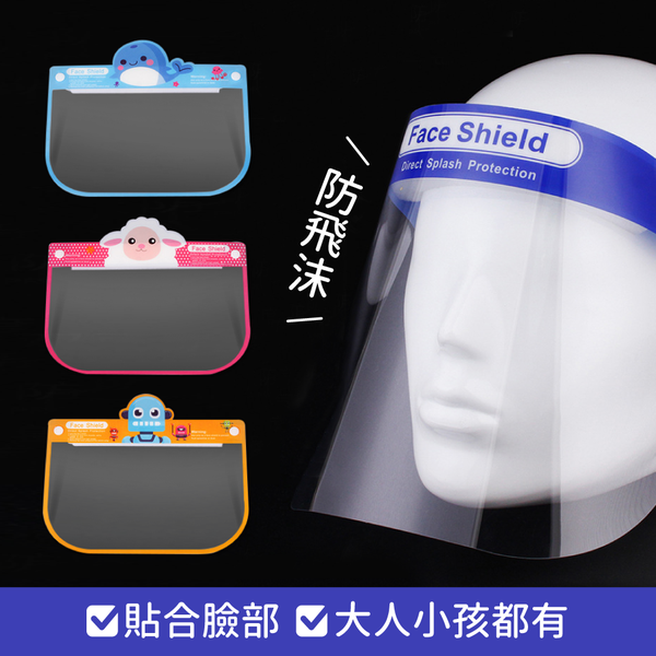 可重複使用!超輕量防飛沫面罩