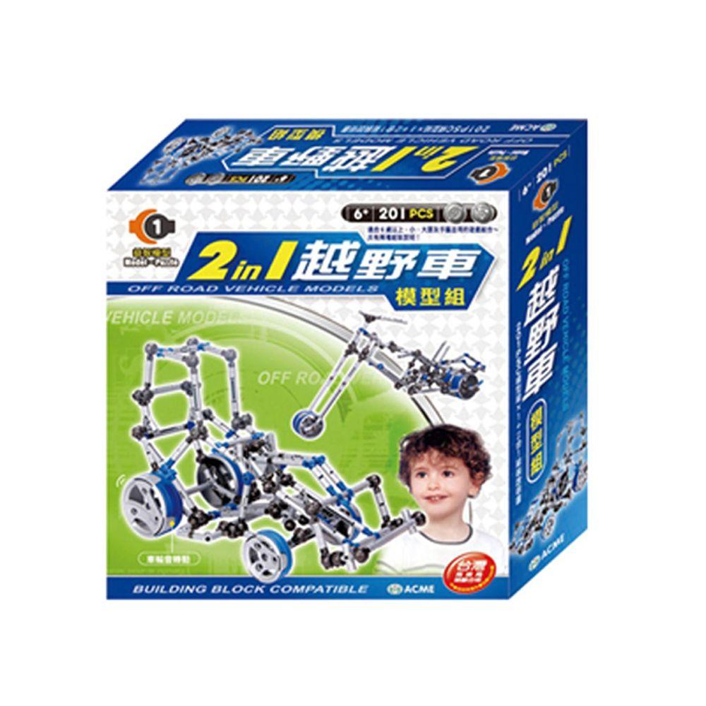 2合1越野車模型組(201pcs)