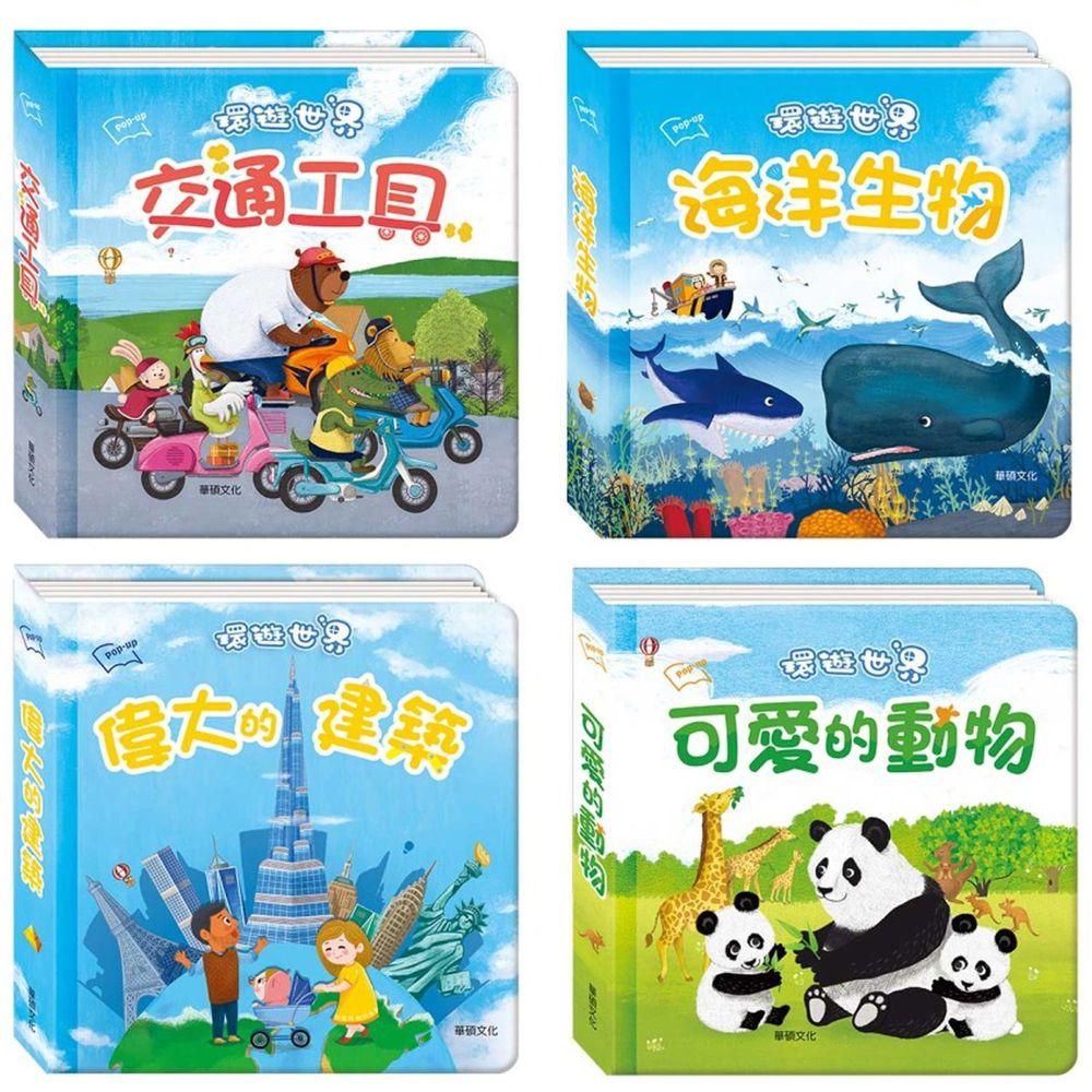 華碩文化 - 環遊世界立體書(4本組合)