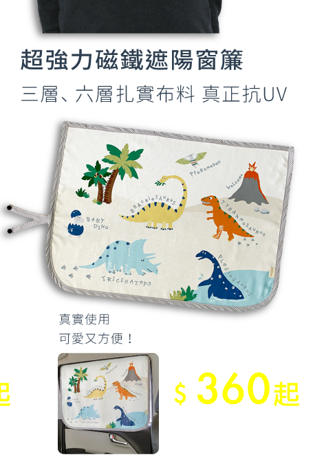 https://mamilove.com.tw/market/category/outdoor-picnic/car-curtain