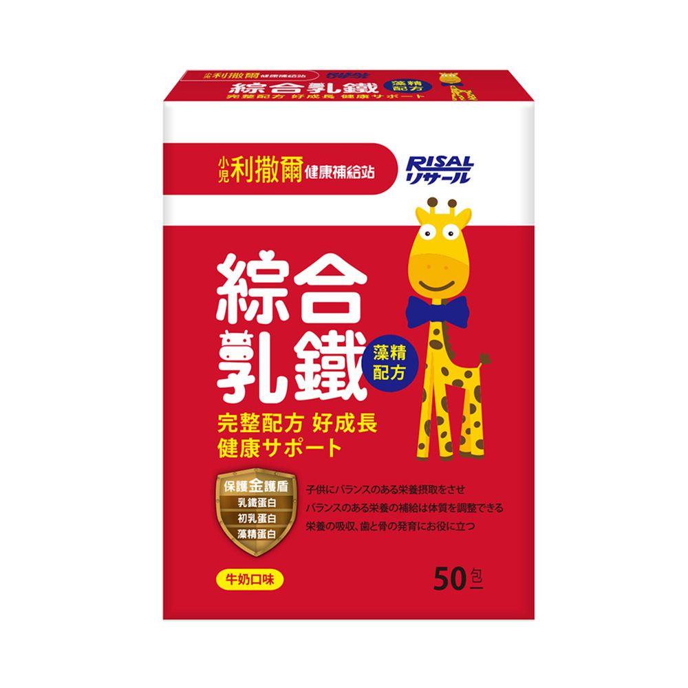 小兒利撒爾 - 綜合乳鐵(藻精配方/成長優體素升級版)-50包/盒