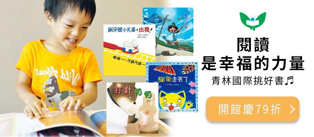 閱讀是幸福的力量☀青林國際挑好書♬品牌進駐79折↘↘
