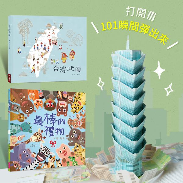 認識台灣繪本特輯 ~人氣兒童作家賴馬、陳致元暢銷推薦~最適合台灣孩子的繪本