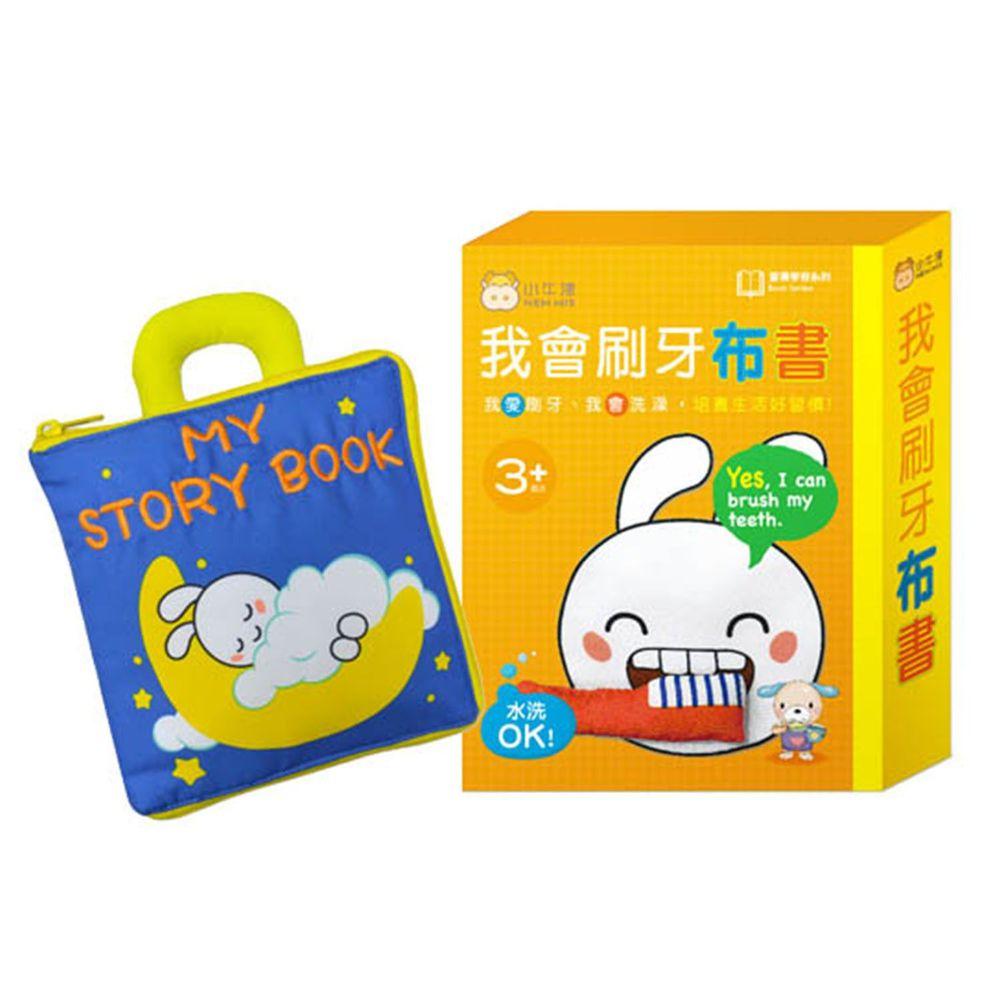我會刷牙-兔兔好習慣布書-盒裝一入