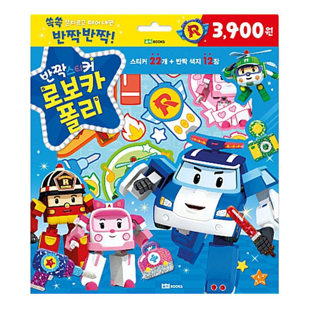 韓國 ROI BOOKS - 星光亮亮貼-波力款