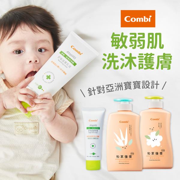 【針對亞洲寶寶設計】Combi 和草極潤、舒敏滋養 洗沐護膚系列