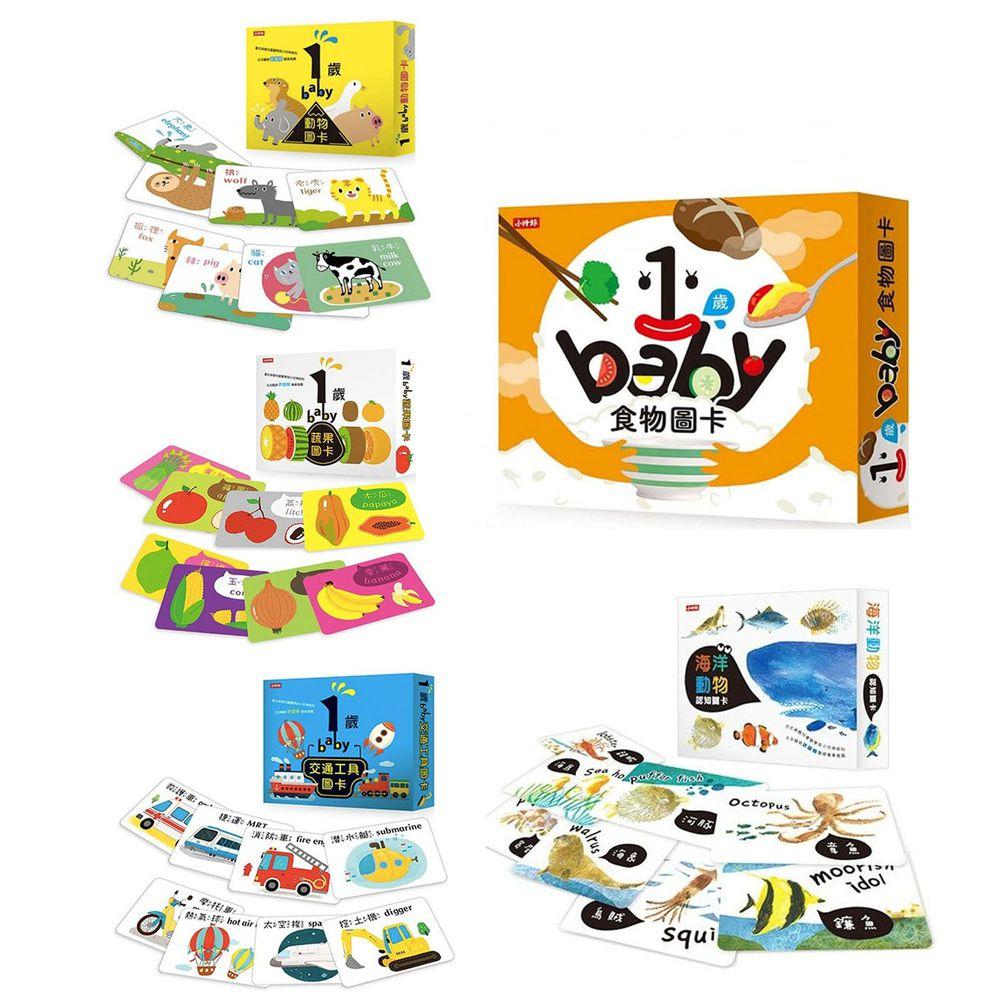 時報出版 - BABY圖卡組★-1歲全收集(五入):食物+動物+蔬果+交通工具+海洋動物