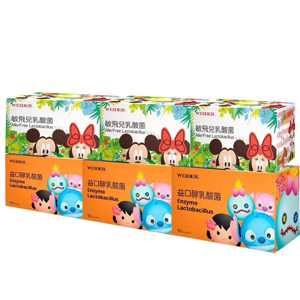 WEIDER 美國威德 - 敏飛兒乳酸菌-30包/盒*3+益口酵乳酸菌 60包/盒*3