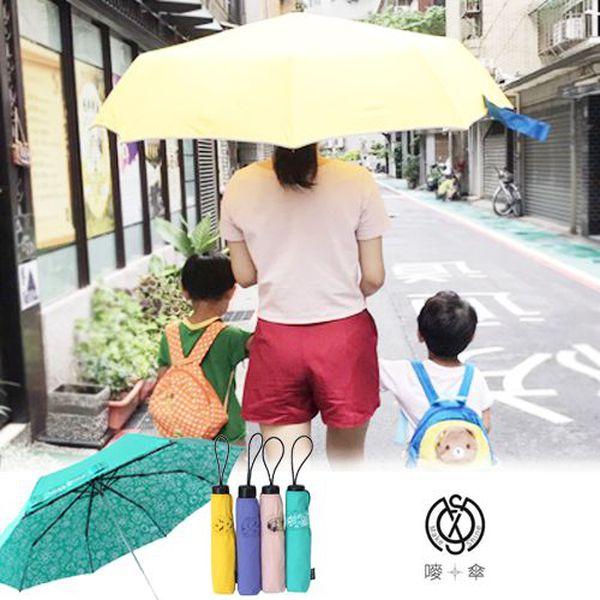 【ClipGo x Weather Me】超大自動親子傘、秒收傘、兒童傘特輯