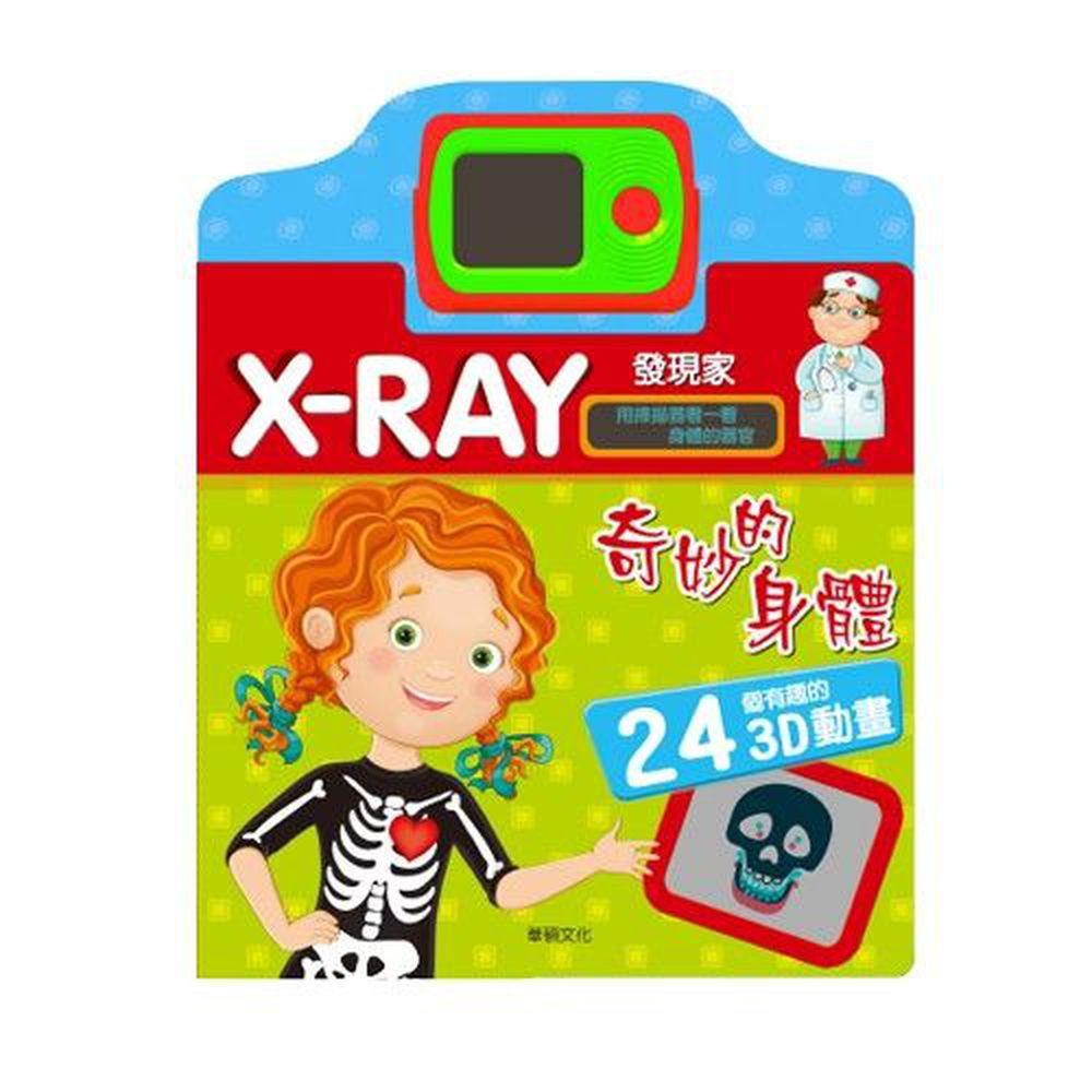 X-ray奇妙的身體