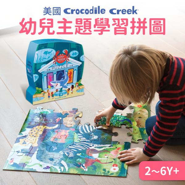 Crocodile Creek 熱銷主題學習拼圖 ❤  24片-500片適合各年齡孩子!