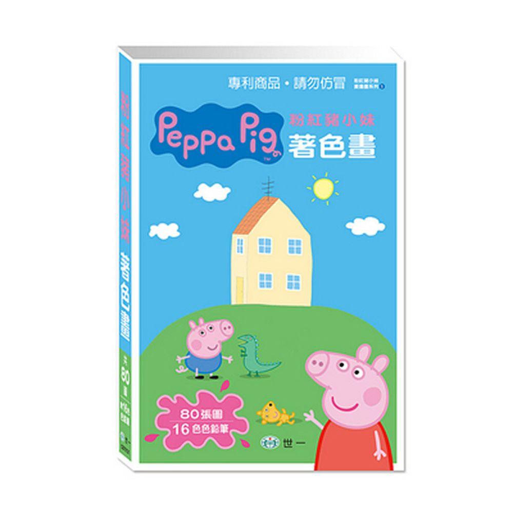 粉紅豬小妹16色色鉛筆著色畫