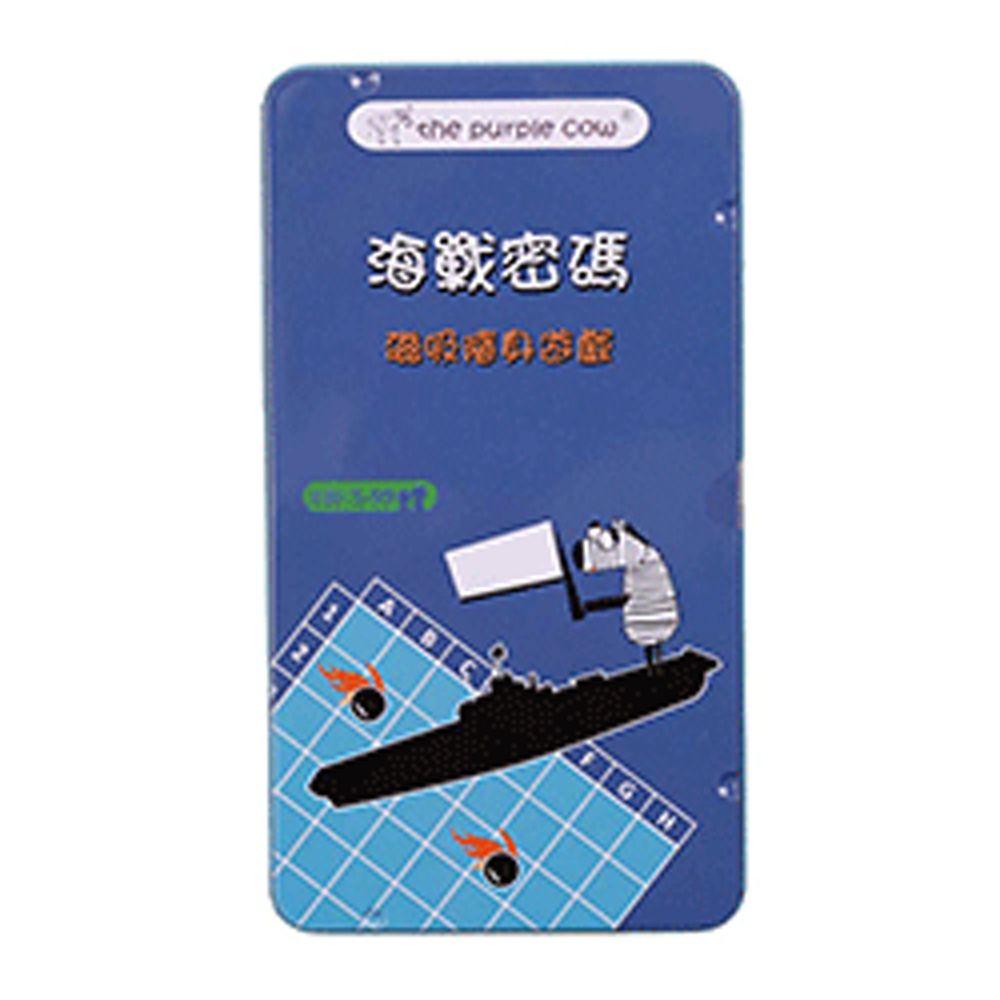 上誼文化 - 【紫牛隨身遊戲】海戰密碼-5歲以上