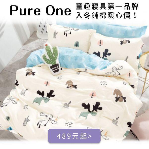 【Pure One 極致純棉】童趣寢具第一品牌!489元起!