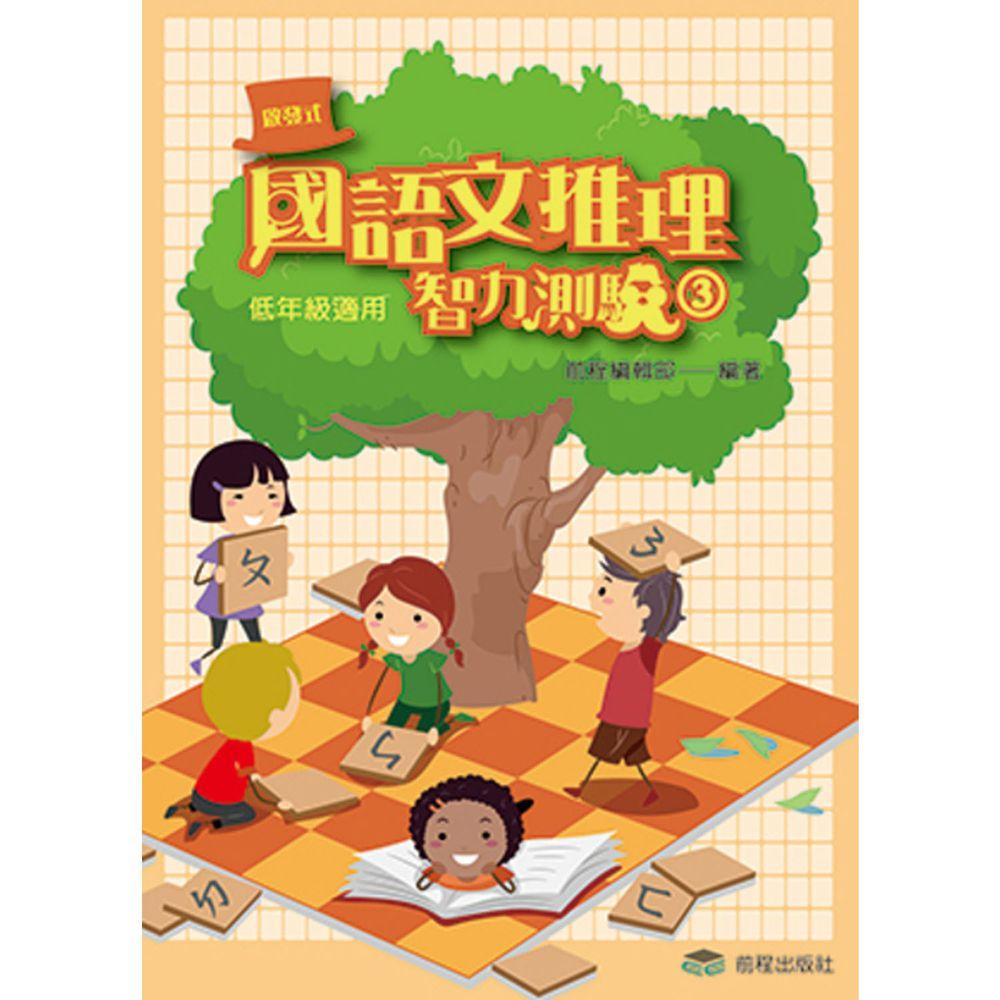 國語文推理智力測驗-低年級(3)