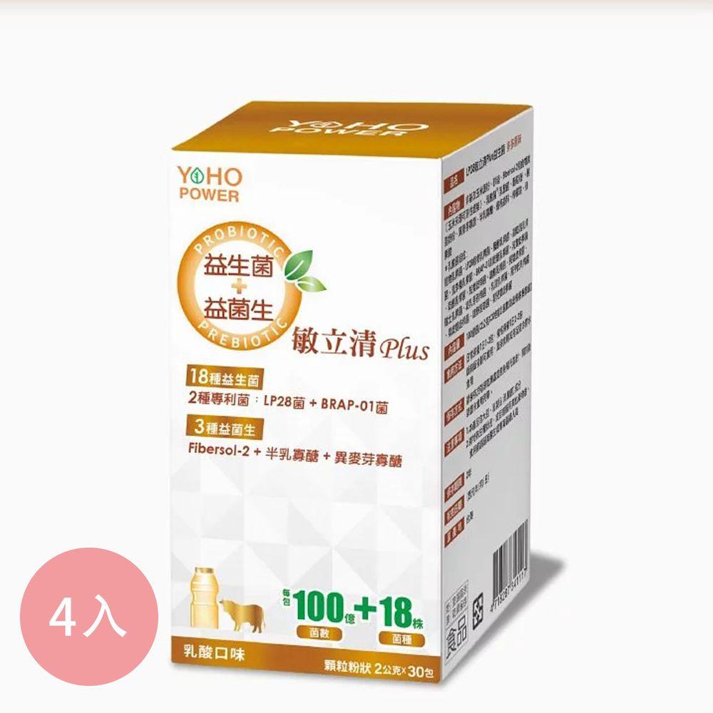 悠活原力 - LP28敏立清Plus益生菌-多多原味4入組-30包/盒
