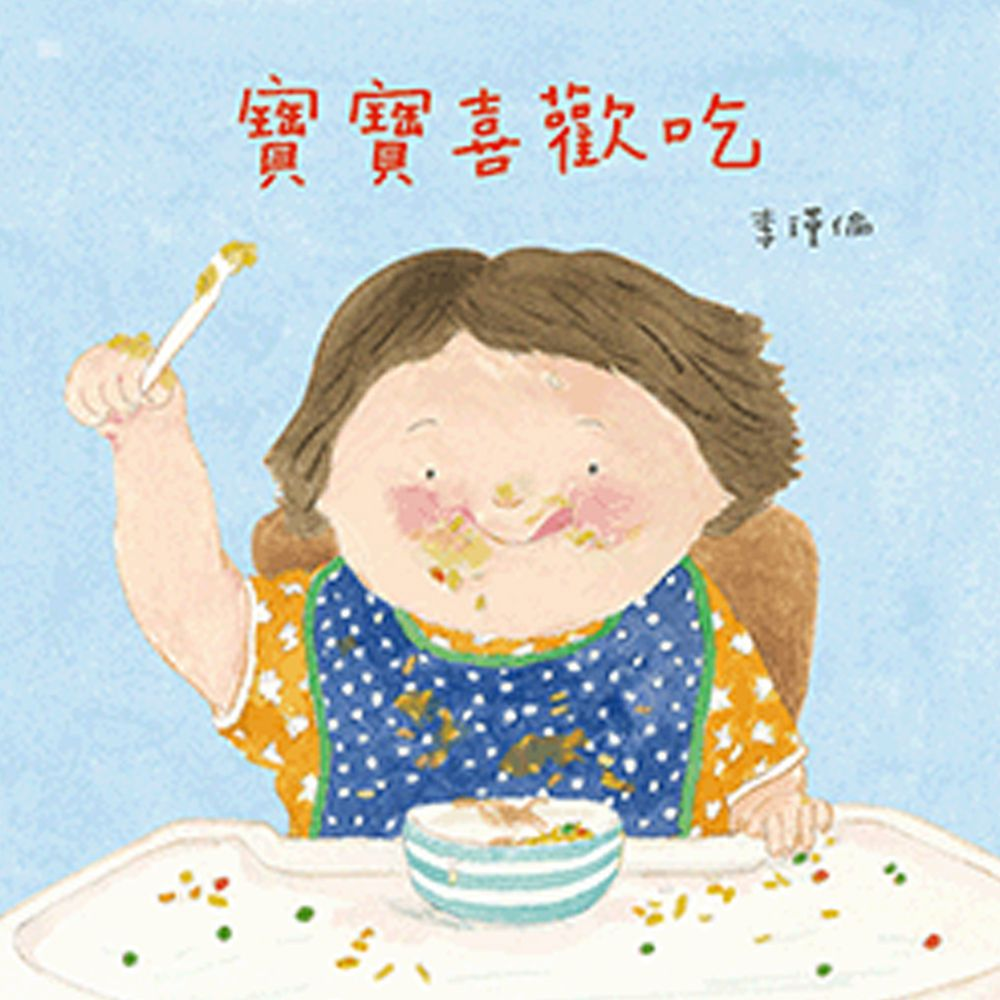 寶寶喜歡吃-李瑾倫〔國際級〕亞洲首位~與英國Walker出版社合作