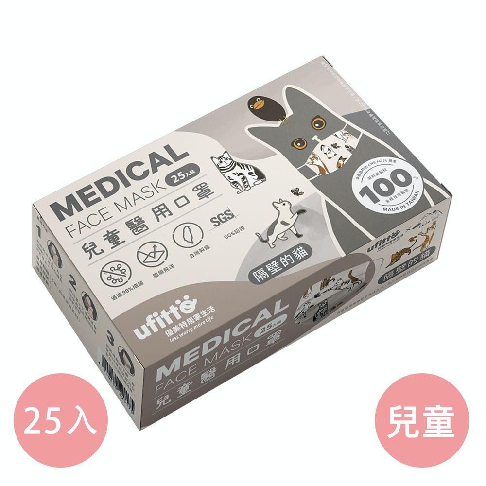 """優美特居家生活 - """"善存""""兒童醫療級平面口罩-雙鋼印-隔壁的貓 (14.5x9cm)-25入/盒(未滅菌)"""