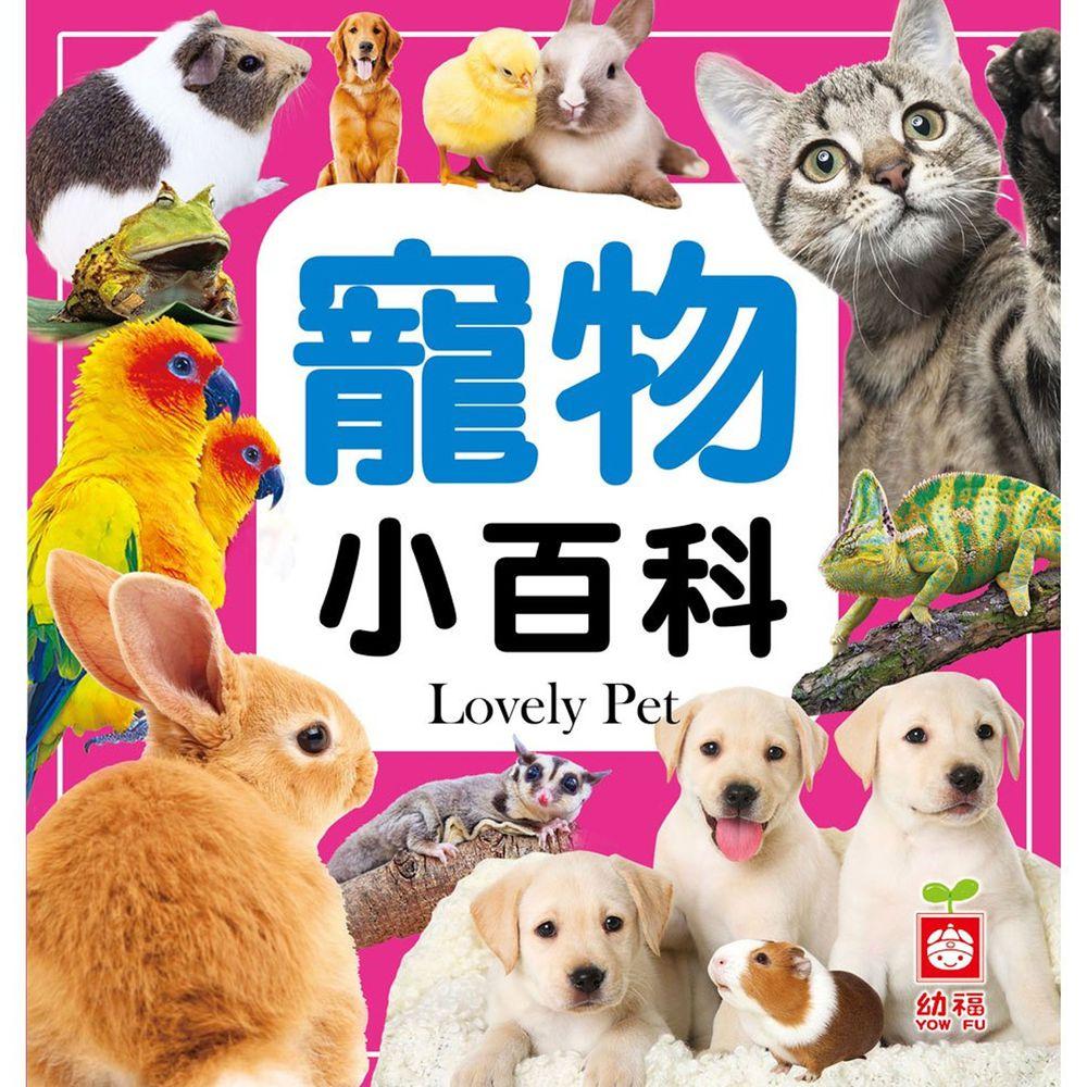 寵物小百科(全新小百科 正方形)