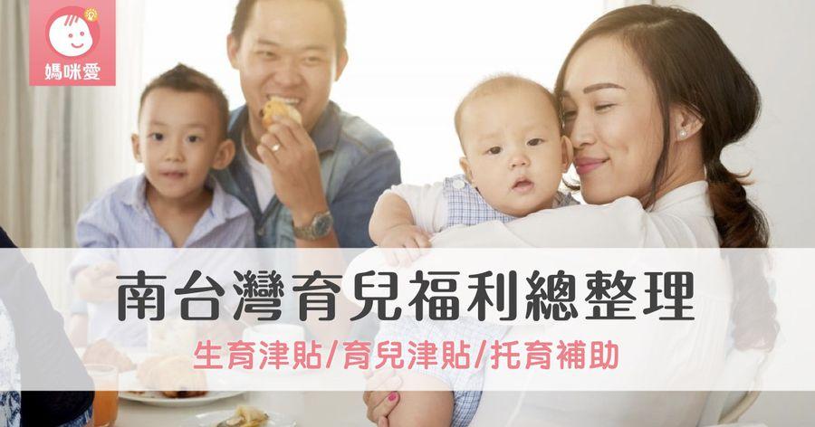 2020 最新!南台灣生育津貼、育兒津貼、托育補助等育兒福利總整理