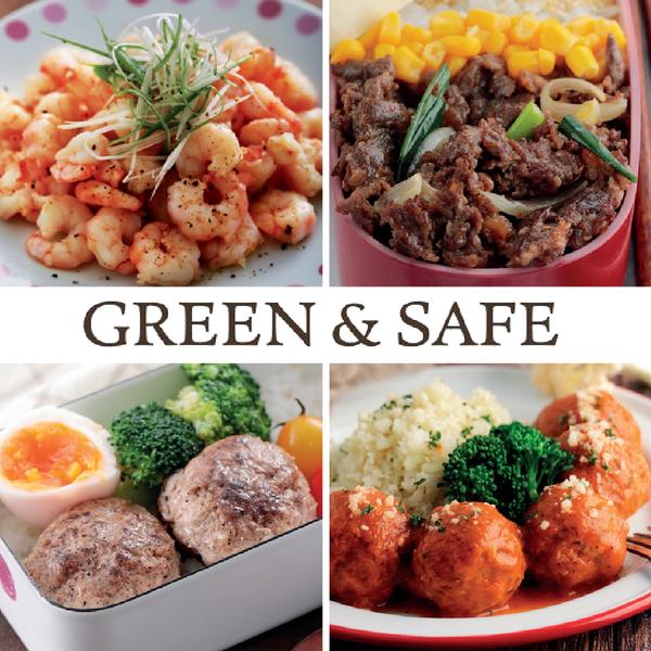 忙碌媽咪救星【GREEN&SAFE】 安心調理 快速晚餐
