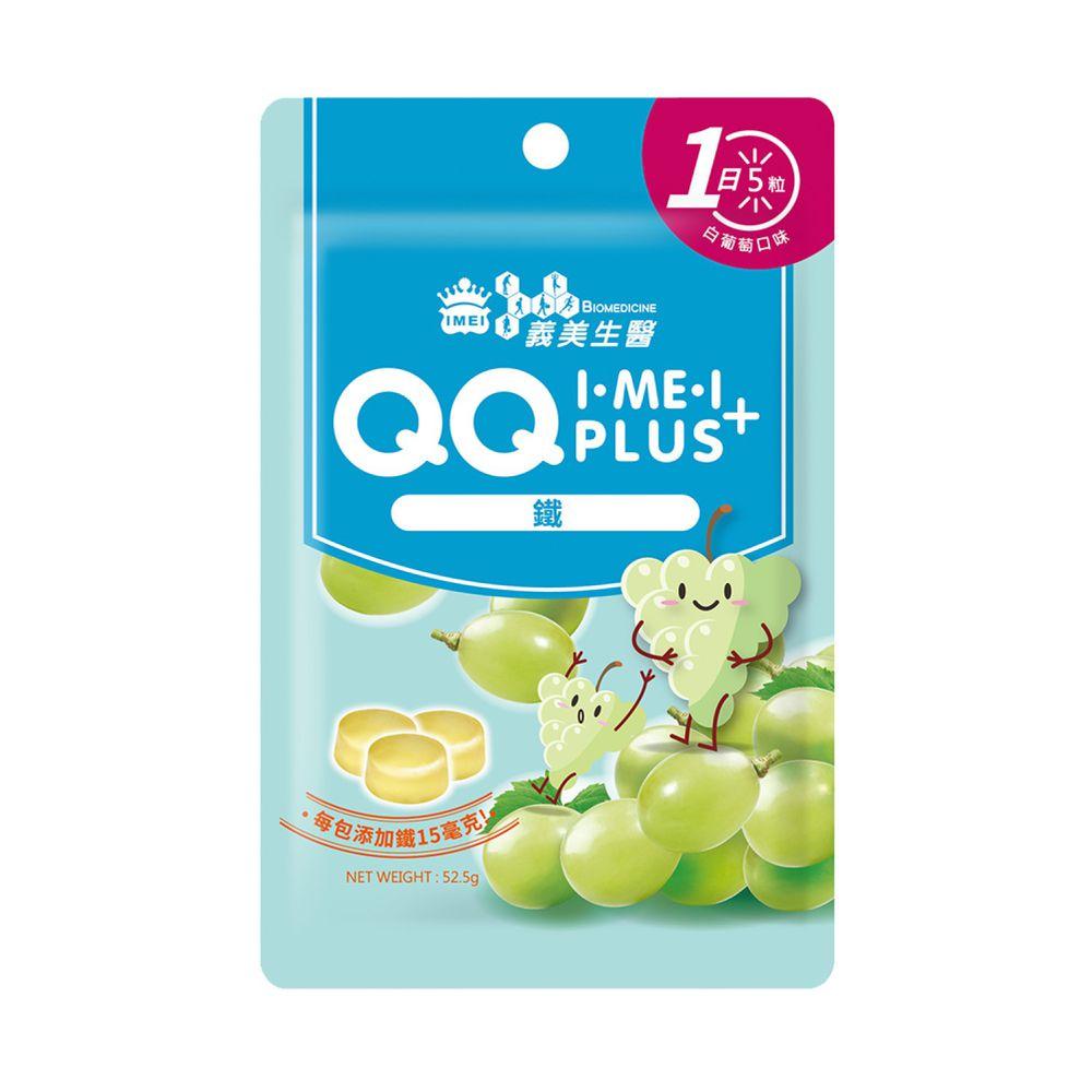 義美生醫 - I‧ME‧I QQ PLUS+ 鐵-52.5g/包