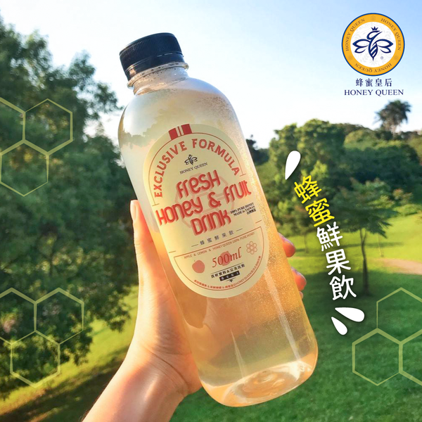 【蜂蜜皇后】沁涼蜂蜜鮮果飲、頂級天然純蜜-榮獲2019比利時iTQi風味絕佳獎