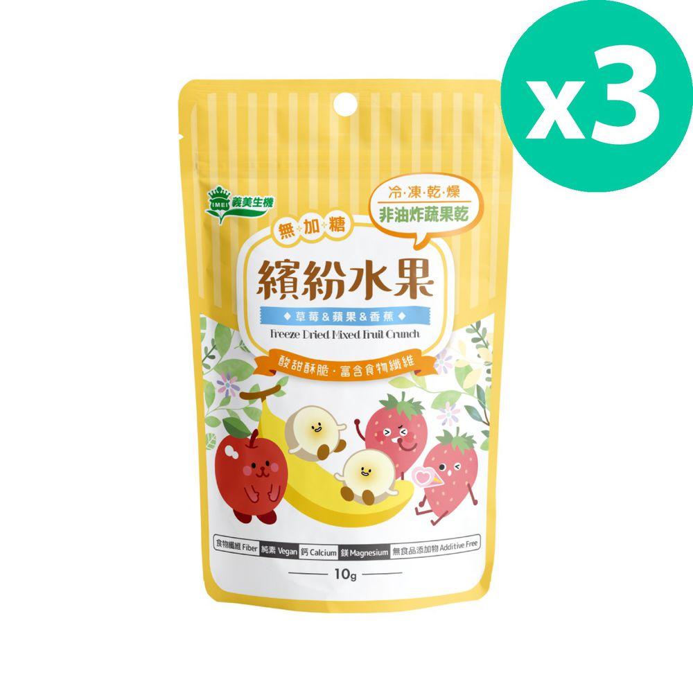 義美生機 - 繽紛水果 (冷凍乾燥果乾草莓/蘋果/香蕉)-10g/袋*3入