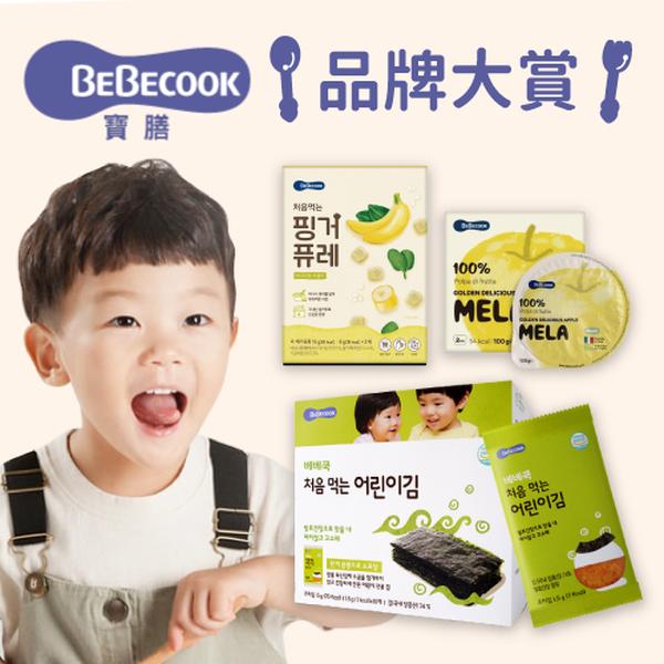 韓國第一!Bebecook 幼兒海苔、寶寶果泥、米餅
