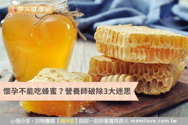 懷孕不能吃蜂蜜?營養師破除3大迷思