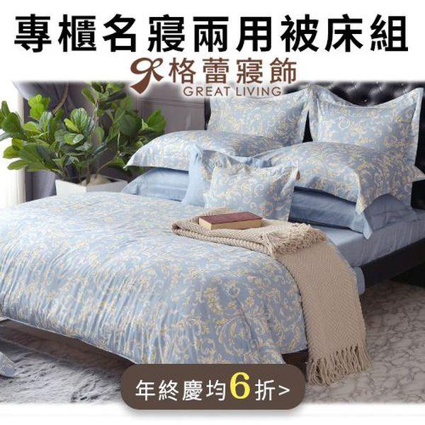 Great Living 格蕾寢具 ❤ 頂級棉寢 設計師限定款新花色~