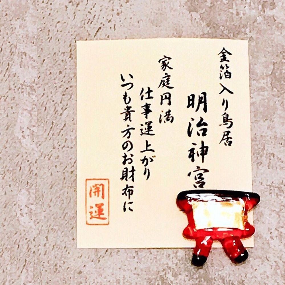 日本京都 - 財布金箔開運護身符/緣起物-明治神宮(家庭圓滿 事業運上升不斷) (尺寸:1.5cm)