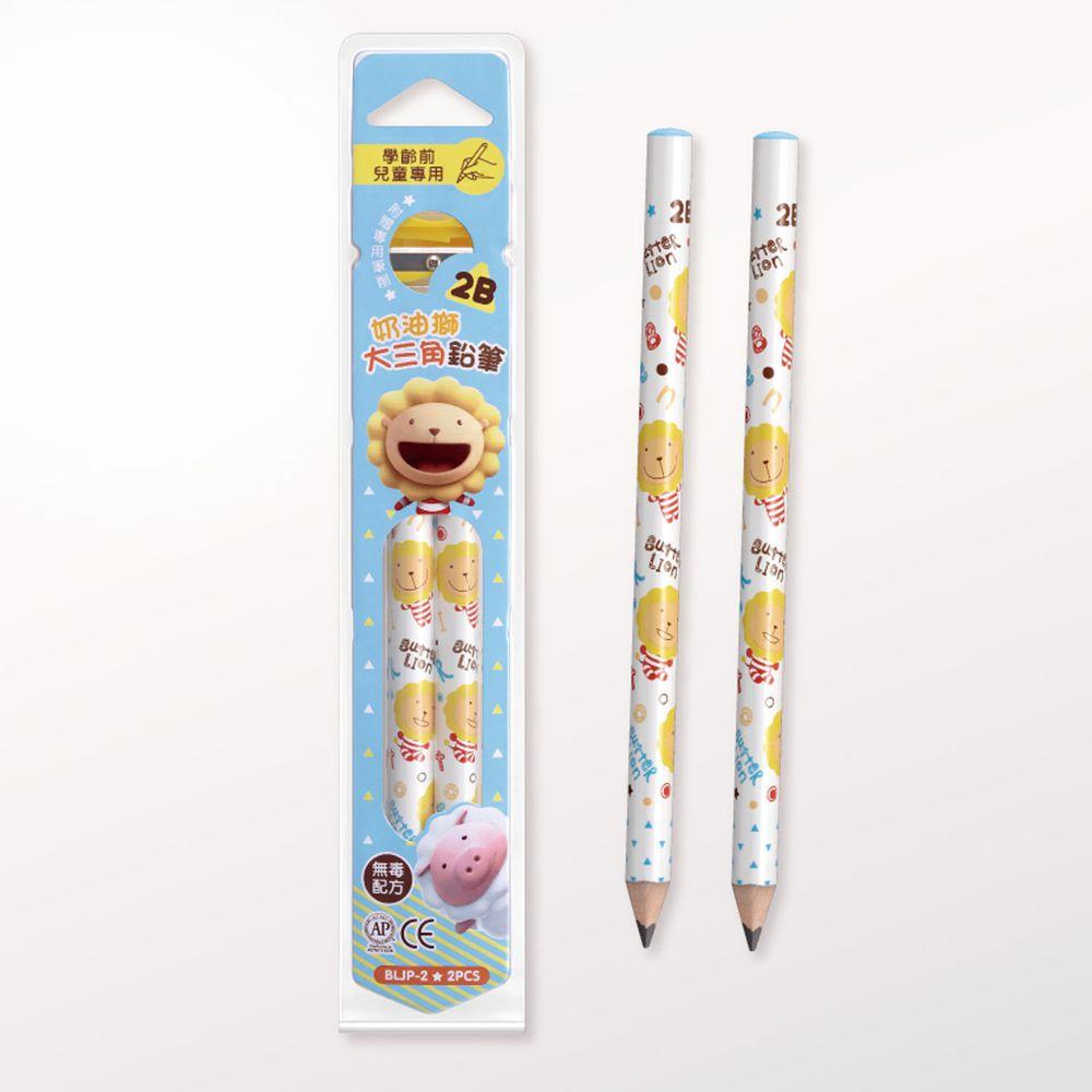 雄獅 SIMBALION - 奶油獅學齡前鉛筆2支+筆削
