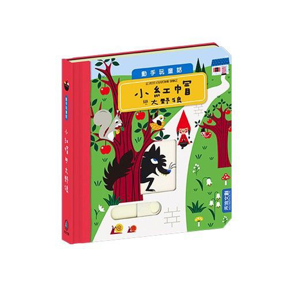 動手玩童話-小紅帽與大野狼