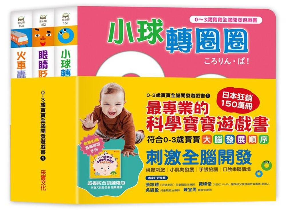 0~3歲寶寶全腦開發遊戲書-系列1:刺激全腦開發