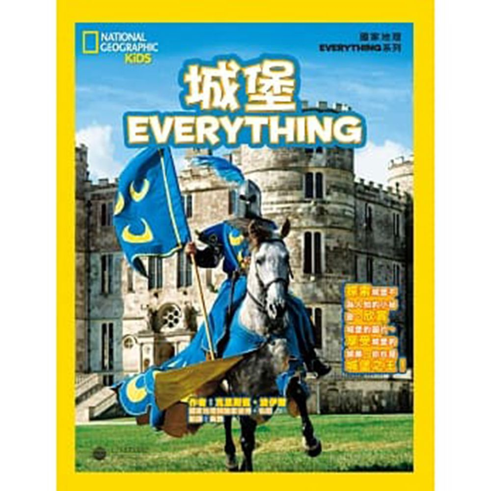 國家地理兒童百科:城堡 (精裝 / 63頁 /全彩印刷)