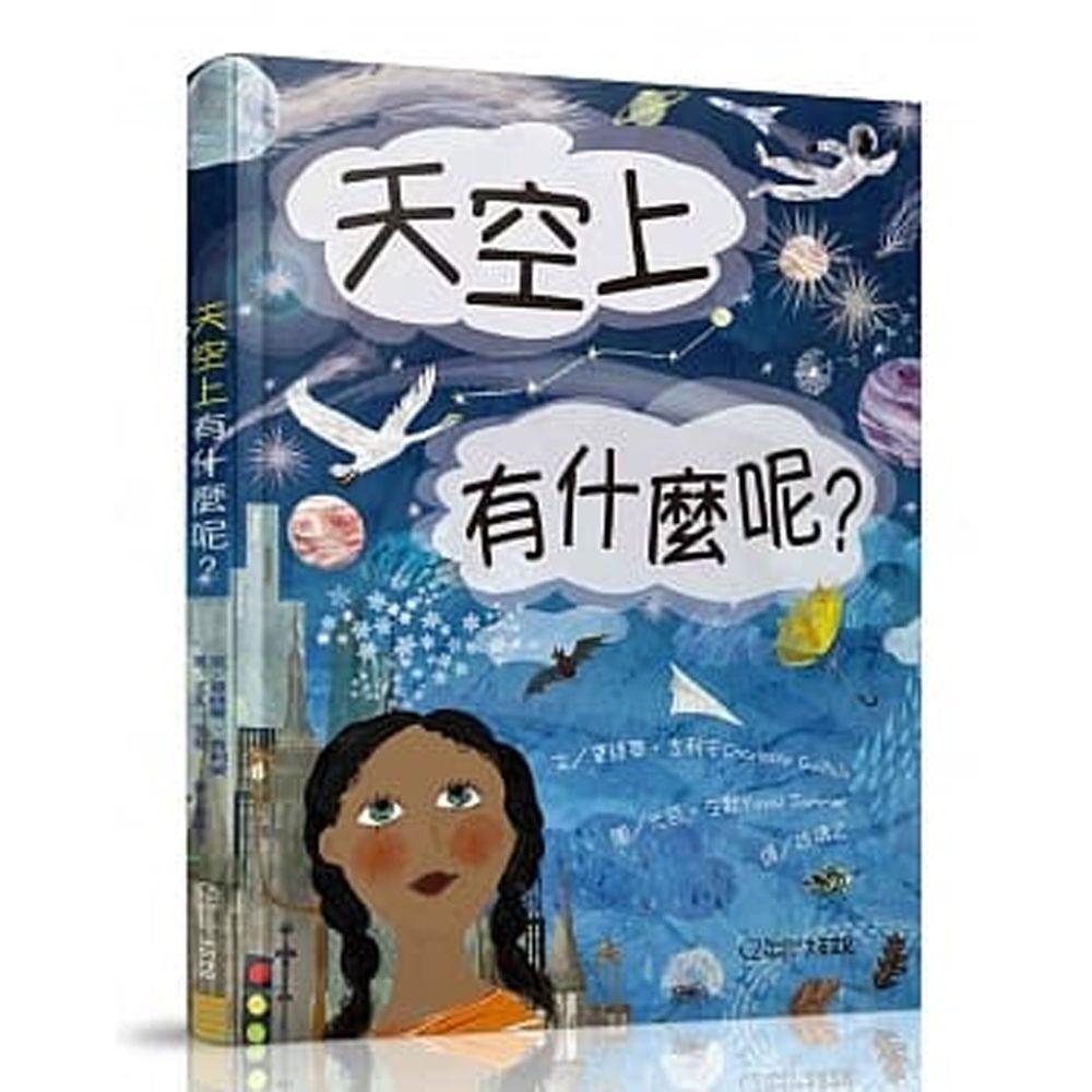 天空上有什麼呢? (精裝 / 24頁  /全彩印刷)