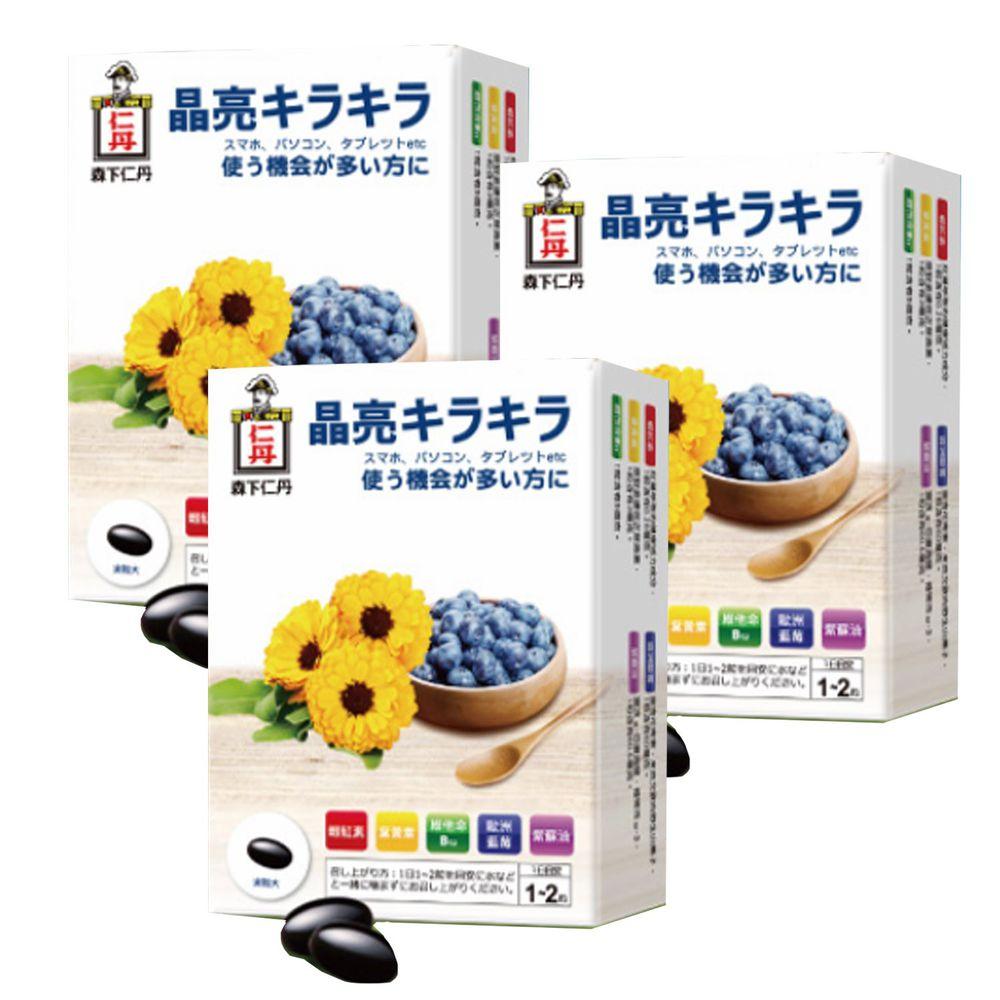 日本森下仁丹 - 藍莓葉黃素膠囊3盒組 (30粒/盒)-小分子游離型葉黃素液態好吸收-首創5大營養成分添加一人吃兩人補