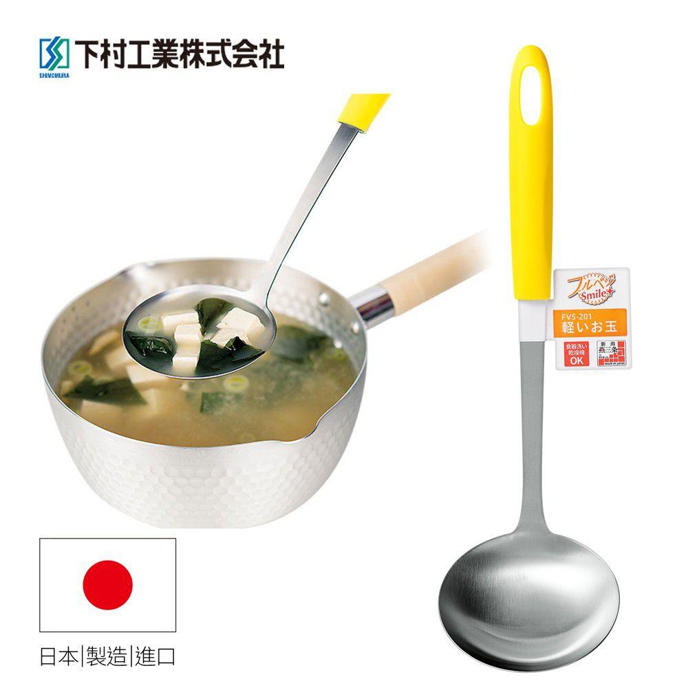 日本下村工業 Shimomura - 日本製輕量湯勺黃
