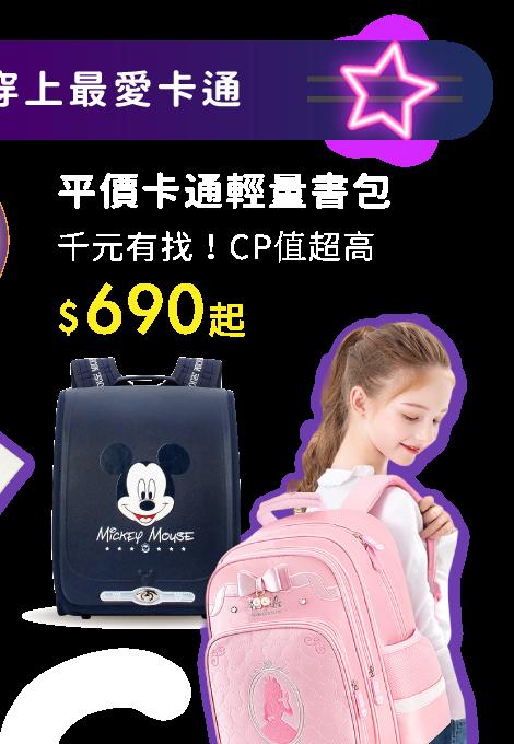 https://mamilove.com.tw/market/category/event/disney-schoolbag